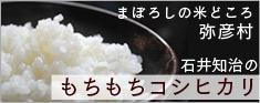 新潟弥彦村のお米