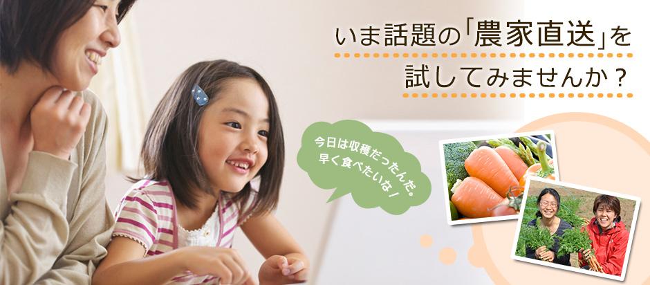 西日本の野菜通販のマイファーマー